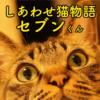 しあわせ猫物語Vol.5|「セブン」ー猫と暮らす勇気をもらった