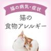 猫の食物アレルギーサムネイル