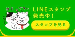 猫ねこ部LINEスタンプはこちら!