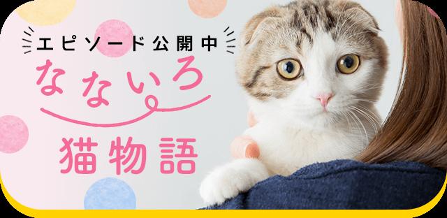 あなたの猫との素敵なエピソード なないろ猫物語