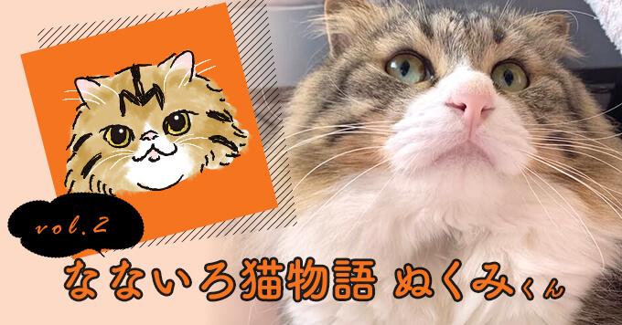 なないろ猫物語Vol.2|「温(ぬくみ)」ー家族の温もりを知ってほしくて
