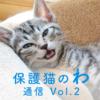 保護猫のわ通信Vol.2|TNRについて