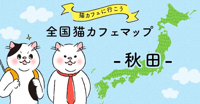 猫カフェマップ – 秋田編