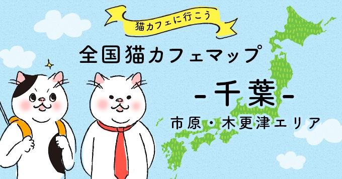 猫カフェマップ - 千葉編:市原・木更津エリア