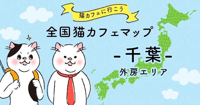 猫カフェマップ - 千葉編:外房エリア