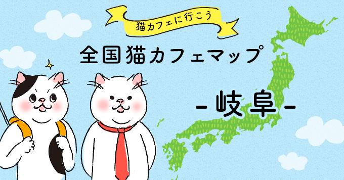 猫カフェマップ – 岐阜編