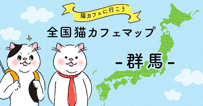 猫カフェマップ - 群馬編