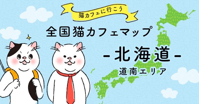 猫カフェマップ - 北海道編:道南エリア
