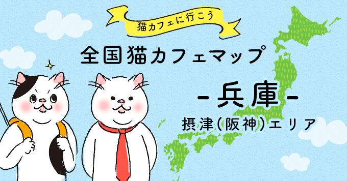 猫カフェマップ - 兵庫編:摂津(阪神)エリア