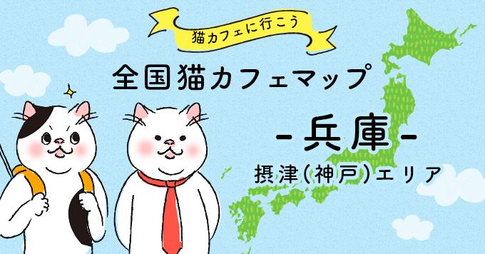 猫カフェマップ - 兵庫編:摂津(神戸)エリア