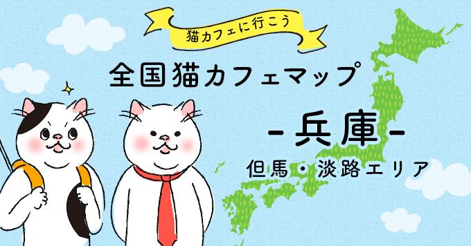 猫カフェマップ - 兵庫編:但馬・淡路エリア