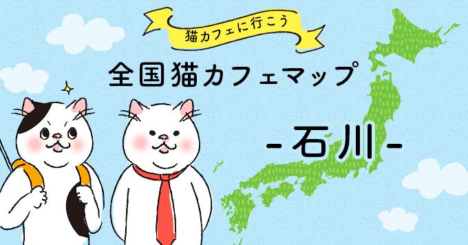 猫カフェマップ – 石川編