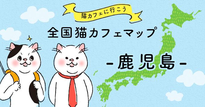 猫カフェマップ - 鹿児島編