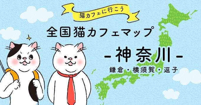 猫カフェマップ - 神奈川編:鎌倉・横須賀・逗子エリア