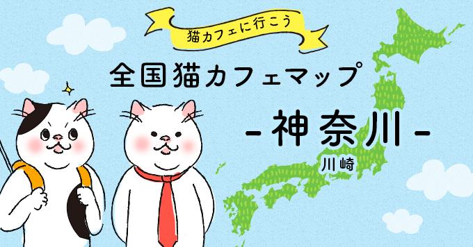 猫カフェマップ - 神奈川編:川崎エリア
