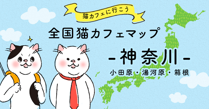 猫カフェマップ - 神奈川編:小田原・湯河原・箱根エリア