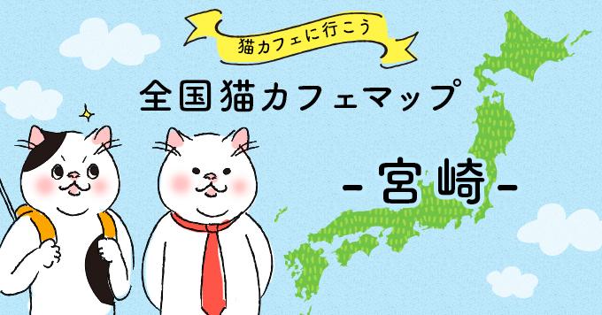 猫カフェマップ - 宮崎編