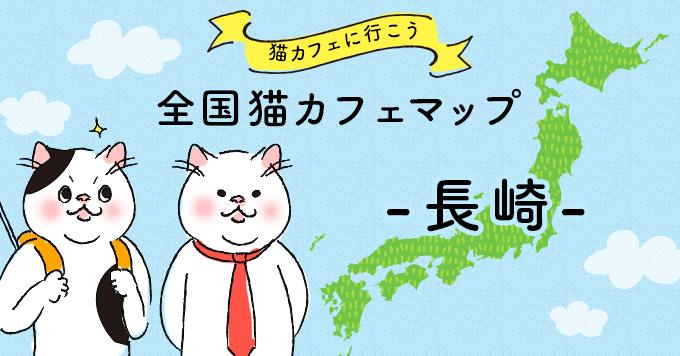 猫カフェマップ - 長崎編