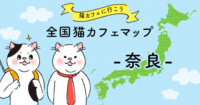 猫カフェマップ - 奈良編