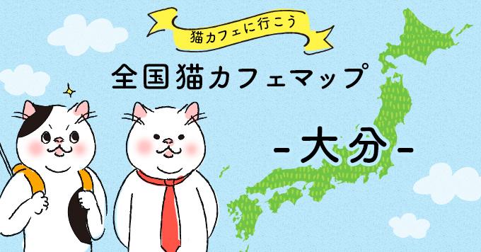猫カフェマップ - 大分編