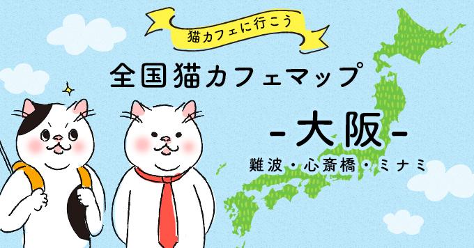 猫カフェマップ - 大阪編:難波・心斎橋・ミナミエリア