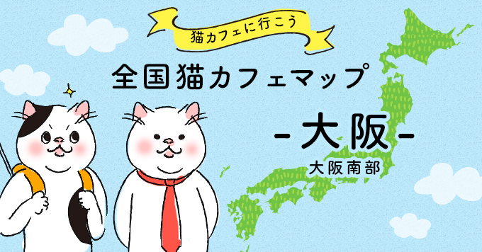 猫カフェマップ - 大阪編:大阪南部