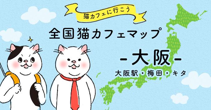 猫カフェマップ - 大阪編:大阪駅・梅田・キタエリア