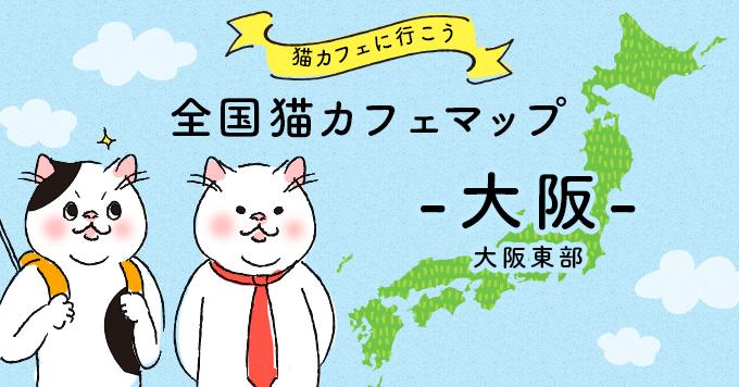 猫カフェマップ - 大阪編:大阪東部