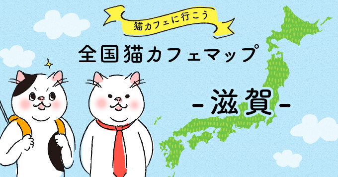 猫カフェマップ - 滋賀編
