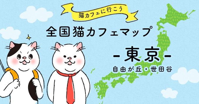 猫カフェマップ - 東京編:自由が丘・世田谷エリア