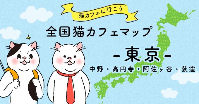 猫カフェマップ - 東京編:中野・高円寺・阿佐ヶ谷・荻窪エリア