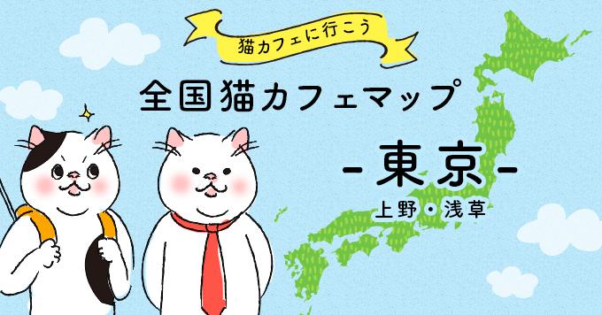 猫カフェマップ - 東京編:上野・浅草エリア