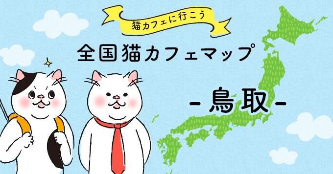 猫カフェマップ – 鳥取編