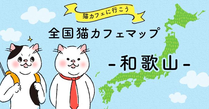 猫カフェマップ - 和歌山編