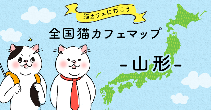 猫カフェマップ – 山形編
