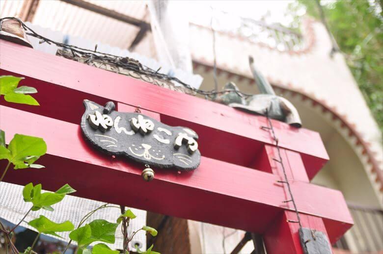 ねんねこ神社