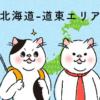 猫カフェマップ – 北海道編:道東エリア