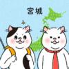 猫カフェマップ –  宮城編