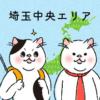猫カフェマップ – 埼玉編:中央エリア