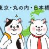 猫カフェマップ – 東京編:東京・丸の内・日本橋エリア