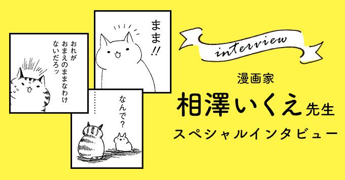 漫画家・相澤いくえ先生インタビュー~いろんな猫の現状に想いを寄せてほしい