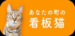 突撃インタビュー!看板猫