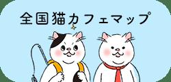猫カフェマップ