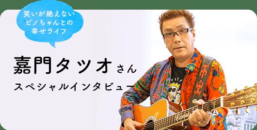 嘉門タツオさんインタビュー