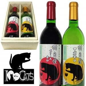 猫自慢ワインセット
