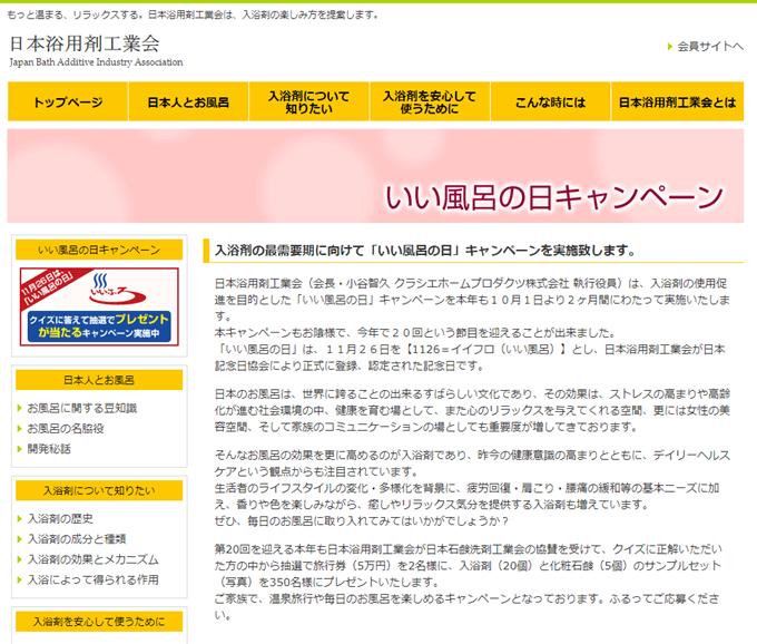 日本浴用剤工業会