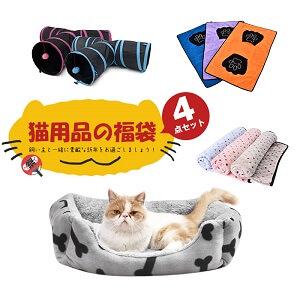 猫の福袋4点セット