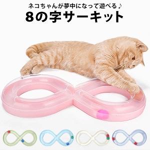 猫8の字サーキット