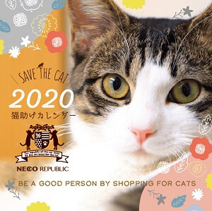 猫助けカレンダー2020