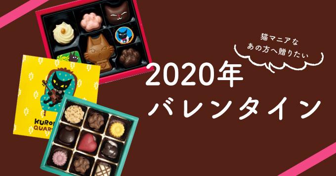 【2020年バレンタイン】猫マニアなあの方へ贈りたい♡チョコ&スイーツ10選